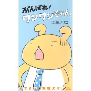 がんばれ!ワンワンちゃん (全巻) 電子書籍版 / 工藤ノリコ|ebookjapan