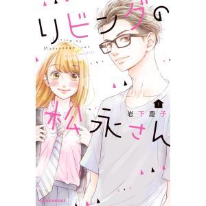 リビングの松永さん (1〜5巻セット) 電子書籍版 / 岩下慶子|ebookjapan