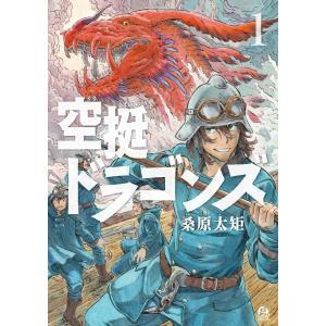 空挺ドラゴンズ (1〜5巻セット) 電子書籍版 / 桑原太矩|ebookjapan