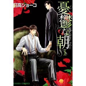 憂鬱な朝 (全巻) 電子書籍版 / 日高ショーコ|ebookjapan