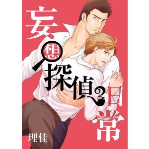 妄想探偵の日常 (1〜5巻セット) 電子書籍版 / 著:理佳 ebookjapan