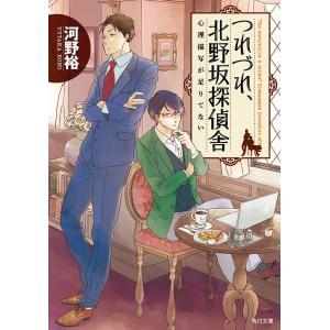 つれづれ、北野坂探偵舎 (全巻) 電子書籍版 / 著者:河野裕|ebookjapan