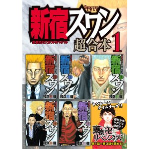 新宿スワン 超合本版 (全巻) 電子書籍版 / 和久井健 ebookjapan