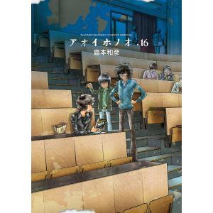 【初回50%OFFクーポン】アオイホノオ (16〜20巻セット) 電子書籍版 / 島本和彦 ebookjapan