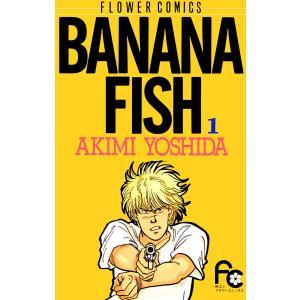 BANANA FISH (全巻+外伝セット) 電子書籍版 / 吉田 秋生|ebookjapan
