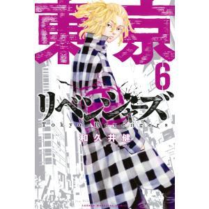 東京卍リベンジャーズ (6〜10巻セット) 電子書籍版 / 和久井健|ebookjapan