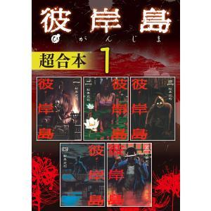 彼岸島 超合本版 (全巻) 電子書籍版 / 松本光司|ebookjapan