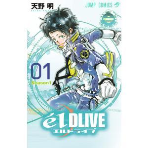 エルドライブ【elDLIVE】 (全巻) 電子書籍版 / 天野明
