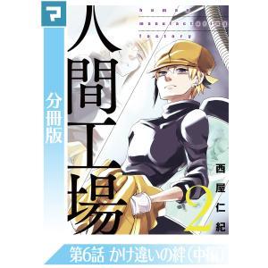 人間工場【分冊版】 (11〜15巻セット) 電子書籍版 / 西屋仁紀|ebookjapan