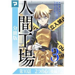 人間工場【分冊版】 (16〜20巻セット) 電子書籍版 / 西屋仁紀|ebookjapan