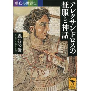 興亡の世界史 (全巻) 電子書籍版 / 森谷公俊 ebookjapan