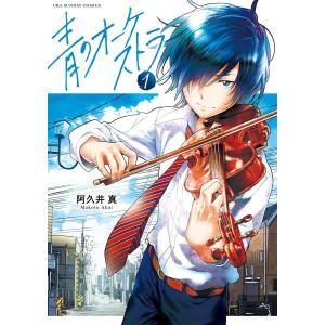 【初回50%OFFクーポン】青のオーケストラ (1〜5巻セット) 電子書籍版 / 阿久井真|ebookjapan