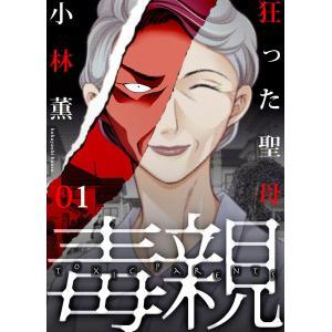毒親〜狂った聖母 (1〜5巻セット) 電子書籍版 / 小林薫 ebookjapan