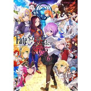 【初回50%OFFクーポン】Fate/Grand Order アンソロジーコミック STAR (6〜10巻セット) 電子書籍版|ebookjapan
