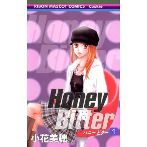 Honey Bitter (全巻) 電子書籍版 / 小花美穂|ebookjapan