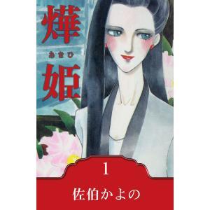 ?姫〜あきひ〜 (全巻) 電子書籍版 / 佐伯かよの|ebookjapan