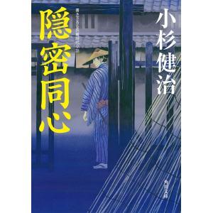 隠密同心 (全巻) 電子書籍版 / 著者:小杉健治|ebookjapan