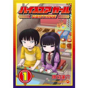 ハイスコアガール (全巻) 電子書籍版 / 押切蓮介