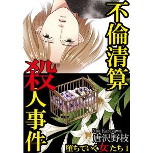 堕ちていく女たち (1〜5巻セット) 電子書籍版 / 唐沢野枝|ebookjapan