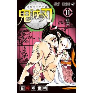 鬼滅の刃 (11〜15巻セット) 電子書籍版 / 吾峠呼世晴|ebookjapan