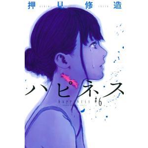 ハピネス (6〜10巻セット) 電子書籍版 / 押見修造