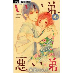 いい弟、悪い弟【マイクロ】 (6〜10巻セット) 電子書籍版 / 瀬能じゅん|ebookjapan