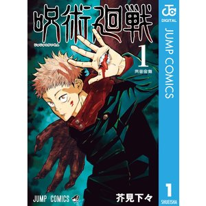 呪術廻戦 (1〜5巻セット) 電子書籍版 / 芥見下々|ebookjapan