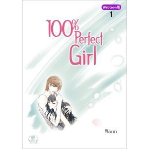 【Webtoon版】 100% Perfect Girl (全巻) 電子書籍版 / 作:Wann 画:Wann ebookjapan