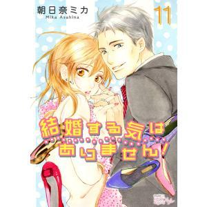結婚する気はありません! (11〜15巻セット) 電子書籍版 / 朝日奈ミカ|ebookjapan