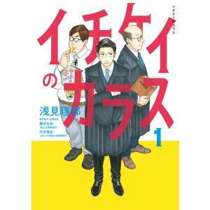 イチケイのカラス (全巻) 電子書籍版 / 浅見理都|ebookjapan