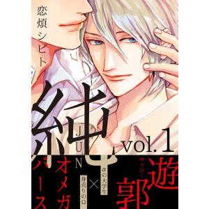 純 (1〜5巻セット) 電子書籍版 / 恋煩シビト ebookjapan