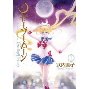 美少女戦士セーラームーン 完全版 (全巻) 電子書籍版 / 武内直子 ebookjapan