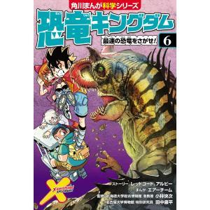 恐竜キングダム (6〜10巻セット) 電子書籍版|ebookjapan