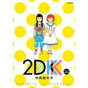 2DK (1〜5巻セット) 電子書籍版 / 竹内佐千子