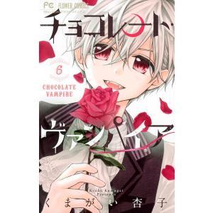 チョコレート・ヴァンパイア (6〜10巻セット) 電子書籍版 / くまがい杏子|ebookjapan