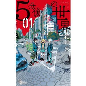 【初回50%OFFクーポン】5分後の世界 (1〜5巻セット) 電子書籍版 / 福田宏 ebookjapan