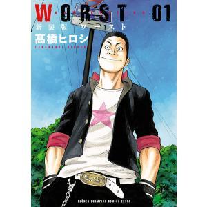 新装版 WORST (1〜5巻セット) 電子書籍版 / 高橋ヒロシ