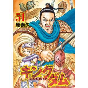 キングダム (51〜55巻セット) 電子書籍版 / 原泰久 ebookjapan