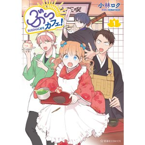 【初回50%OFFクーポン】ぶっカフェ! (1〜5巻セット) 電子書籍版 / 小林ロク|ebookjapan