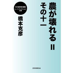 農が壊れるII (11〜15巻セット) 電子書籍版 / 橋本克彦 ebookjapan