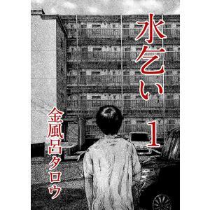 水乞い (全巻) 電子書籍版 / 金風呂タロウ ebookjapan