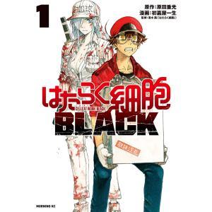 はたらく細胞BLACK (1〜5巻セット) 電子書籍版 / 漫画:初嘉屋一生 原作:原田重光 監:清水茜 ebookjapan