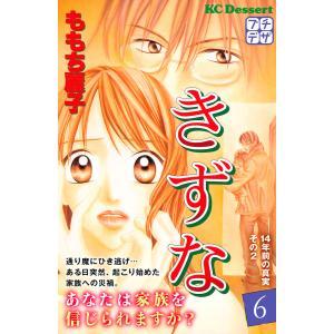 きずな プチデザ (6〜10巻セット) 電子書籍版 / ももち麗子|ebookjapan
