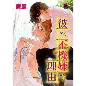 彼の不機嫌な理由 (全巻) 電子書籍版 / 藤里|ebookjapan