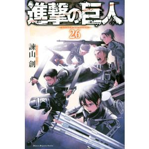 進撃の巨人 (26〜30巻セット) 電子書籍版 / 諫山創