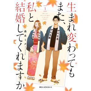 【初回50%OFFクーポン】生まれ変わってもまた、私と結婚してくれますか (全巻) 電子書籍版 / 著者:森永ミク ebookjapan