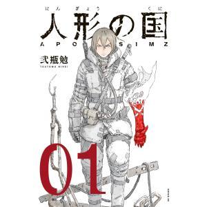 人形の国 (1〜5巻セット) 電子書籍版 / 弐瓶勉 ebookjapan