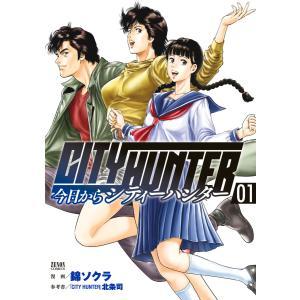 今日からCITY HUNTER (1〜5巻セット) 電子書籍版 / 漫画:錦ソクラ 参考書:「CIT...