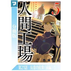 人間工場【分冊版】 (31〜35巻セット) 電子書籍版 / 西屋仁紀|ebookjapan