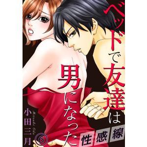 性感線 ベッドで友達は男になった (6〜10巻セット) 電子書籍版 / 小田三月/ikak ebookjapan